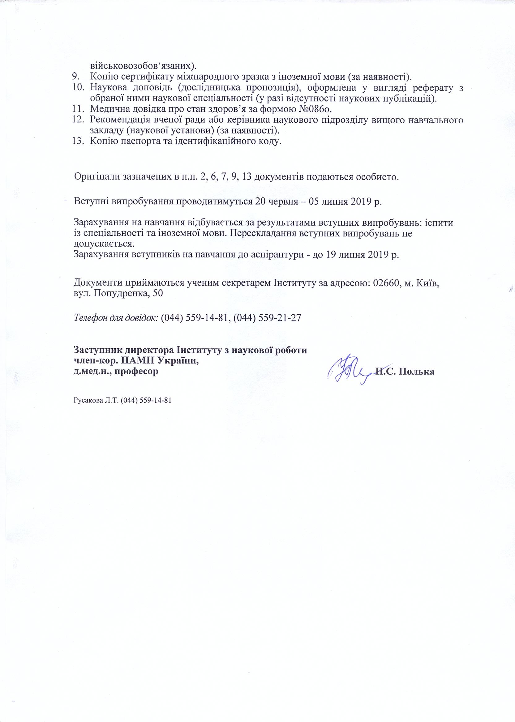 Оголошення про прийом до аспірантури ДУ